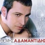 Θέμης Αδαμαντίδης - Βαβέλ - Official Audio Release