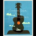 Νίκος Πορτοκάλογλου - Μάτια Σαν Και Τα Δικά Σου - Official Audio Release
