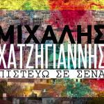 Μιχάλης Χατζηγιάννης - Πιστεύω Σε Σένα   Official Audio Release