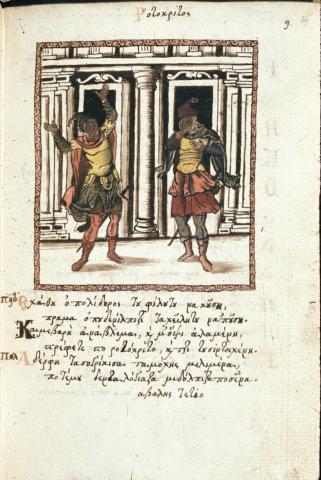Erotokritos et Polydoros, édition manuscrite et illustrée de 1710, British Library