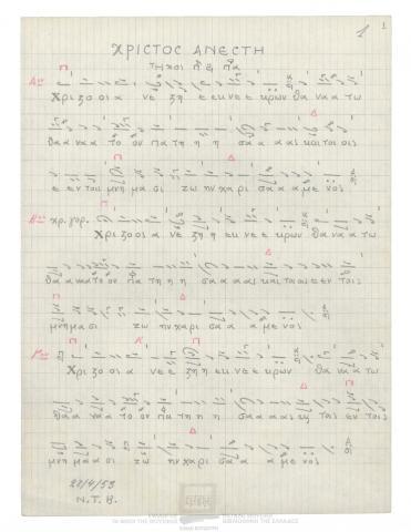 Annotation manuscrite de Hristos Anesti datée de 1853. Bibliothèque musicale Lilian Boudouri