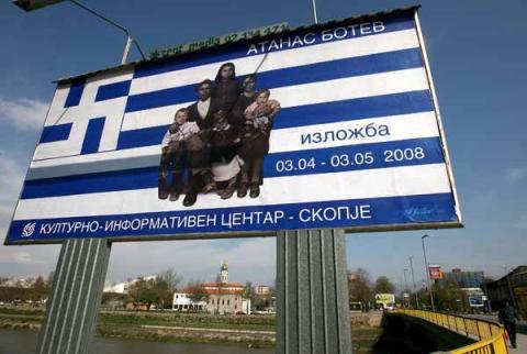 skopje drapeau grec