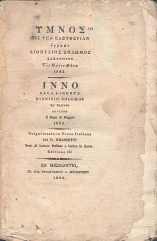 Hymne à la Liberté : couverture de l'édition bilingue grec-italien, en 1825