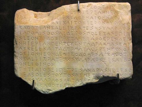Inscription en grec ancien sur pierre, datant de 448 av. J.-C.