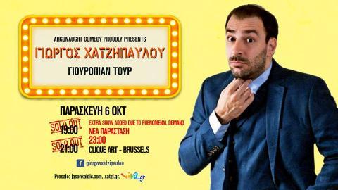 Giorgos Hatzipavlou, European tour