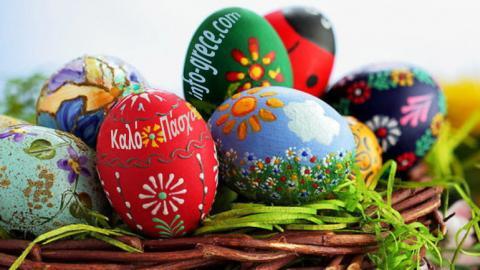 Καλό Πάσχα - Joyeuses Pâques