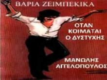 ΟΤΑΝ ΚΟΙΜΑΤΑΙ Ο ΔΥΣΤΥΧΗΣ - ΜΑΝΩΛΗΣ ΑΓΓΕΛΟΠΟΥΛΟΣ