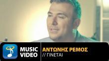 Αντώνης Ρέμος - Γίνεται | Antonis Remos - Ginetai | Official Music Video HD (+LYRICS)