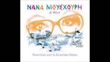 Νάνα Μούσχουρη: Μάτια σαν και τα δικά σου - N. Mouskouri: Matia san kai ta dika sou