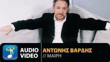 Αντώνης Βαρδής - Μαίρη (Official Audio Video)