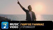 Γιώργος Γιαννιάς - Ετοιμάσου | Giorgos Giannias - Etoimasou (Official Music Video HD)