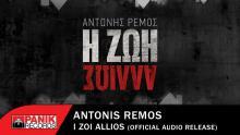 Αντώνης Ρέμος - Η Ζωή Αλλιώς | Antonis Remos - I Zoi Allios - Official Audio Release