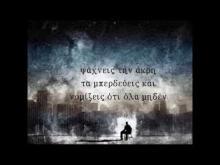 Ξυλινα Σπαθια-Αδρεναλινη lyrics/στίχοι