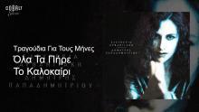 Ελευθερία Αρβανιτάκη - Όλα Τα Πήρε Το Καλοκαίρι - Official Audio Release
