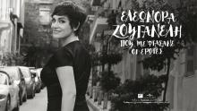 Που Με Φτάσανε Οι Έρωτες - Ελεωνόρα Ζουγανέλη | Official Lyric Video