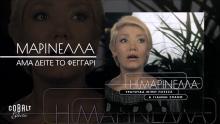 Μαρινέλλα - Αμα Δείτε Το Φεγγάρι - Official Audio Release