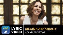Μελίνα Ασλανίδου - Ξημερώνει Κυριακή | Melina Aslanidou - Ximeroni Kiriaki (Official Lyric Video HQ)