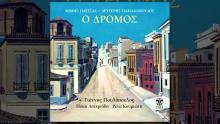 Γιάννης Πουλόπουλος - Ξημερώνει Κυριακή - Official Audio Release