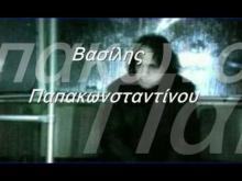 Den uparxo - Vasilis Papakonstantinou