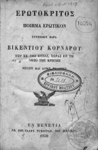 Couverture d'une édition de 1859 de Erotokritos de Vitsentzos Kornaros imprimée à Venise.