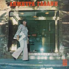 Dimitra Galani Ν°1 - La couverture du 33 tours