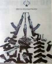 secterevol armes
