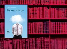 Είσαι και φαίνεσαι, l'édition grecque du roman de David Fankinos La tête de l'emploi