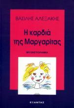 Η καρδιά της Μαργαρίτας : l'édition grecque du Coeur de Marguerite