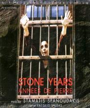 Affiche de «Années de pierre», de Pantelis Voulgaris (1985)