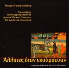 Άλλοτες όταν εκούρσευαν - Γιώργος Χατζημιχελάκης