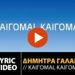 Δήμητρα Γαλάνη - Καίγομαι , Καίγομαι (Official Lyric Video)
