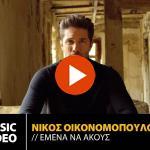 Νίκος Οικονομόπουλος - Εμένα Να Ακούς | Official Music Video (4K)