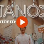 Πάνος Κιάμος - Χαρταετός   Panos Kiamos - Hartaetos - Official Video Clip