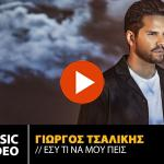Γιώργος Τσαλίκης - Εσύ Τι Να Μου Πεις | Official Music Video (4K)