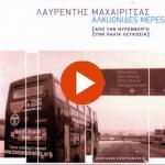 Αχ  Ελλάδα σ αγαπώ | Λαυρέντης Μαχαιρίτσας  Φίλιππος Πλιάτσικας  Official Lyric Video