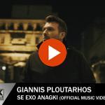 Γιάννης Πλούταρχος - Σε Έχω Ανάγκη - Official Video Clip
