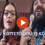 To gelakaki (Το γιλεκάκι) - Nana Mouskouri & Demis Roussos Live at BBC