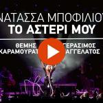 Νατάσσα Μποφίλιου - Το Αστέρι Μου - Official Video Clip