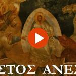 ΧΡΙΣΤΟΣ ΑΝΕΣΤΗ - Πέτρος Γαϊτάνος