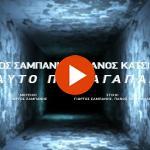 Γιώργος Σαμπάνης & Πάνος Κατσιμίχας - Αυτό Που Αγαπάς | Official Video Clip