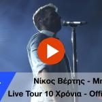 Νίκος Βέρτης - Μη μου λες - Live Tour 10 Xρόνια - Official Video