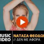 Νατάσα Θεοδωρίδου - Δεν Με Αφορά   Natasa Theodoridou - Den Me Afora (Official Music Video HD)
