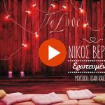 Nikos Vertis - Erotevmenos / Νίκος Βέρτης - Ερωτευμένος (feat. Idan Raichel) (Official Lyric Video)