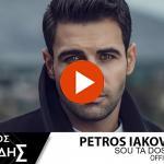 Πέτρος Ιακωβίδης - Σου Τα Δωσα Ολα | Petros Iakovidis - Sou Ta Dosa Ola (Official Lyric Video)