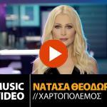 Νατάσα Θεοδωρίδου - Χαρτοπόλεμος (Official Music Video)