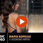 Μαρία Κορέλλι - Δύσκολο Αντίο (Official Music Video)