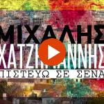 Μιχάλης Χατζηγιάννης - Πιστεύω Σε Σένα | Official Audio Release