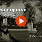 Φραγκοσυριανή - Μάρκος Βαμβακάρης (Αυθεντική εκτέλεση//Single//Official Audio)