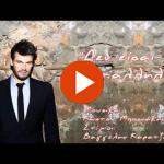 Πάνος Κιάμος - Δεν είσαι η κατάλληλη | Panos Kiamos - Den eisai i katallili