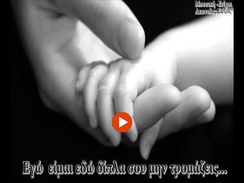 Το τραγούδι της Μάνας